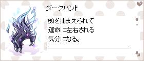 ダークハンドとニーヴエンチャントの効果まとめ 02